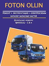 Книга на Foton Ollin (Фотон Оллин) Руководство по ремонту, Авторесурс