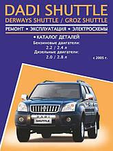 Книга на Dadi Shuttle / Derways Shuttle / Groz Shuttle (с 2005) бензин / дизель (Диди Шатл) Руководство по