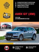 Книга / Керівництво по ремонту Audi Q7 з 2015 р. (з урахуванням оновлення 2019 р.) Керівництво по ремонту та