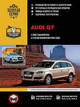 Audi Q7 з 2006 року - Книга / Керівництво по ремонту