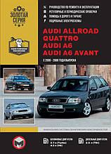 Audi Allroad / Audi A6 / Audi A6 Avant 2000-2006 года - Книга / Руководство по ремонту