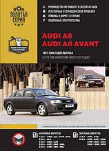 Audi A6 / A6 Avant з 1997 по 2004 рік випуску. - Книга / Керівництво по ремонту