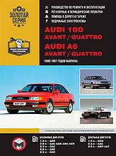 Audi 100 (C4 / A4) / Audi 100 Avant / Audi 100 Quattro / Audi A6 Avant / Audi A6 Quattro 1990-1997 роки -