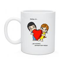Чашка с нанесением  Love is Кружка Любовь — это одно сердце, подарки недорого