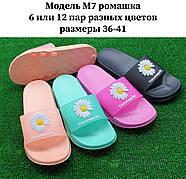 Женские шлепанцы оптом. 36-41рр. Модель м7 ромашка