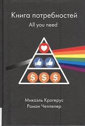 Книга Книга потреб. All you need. Автори - Крогерус Мікаель, Чеппелер Роман (Олімп)