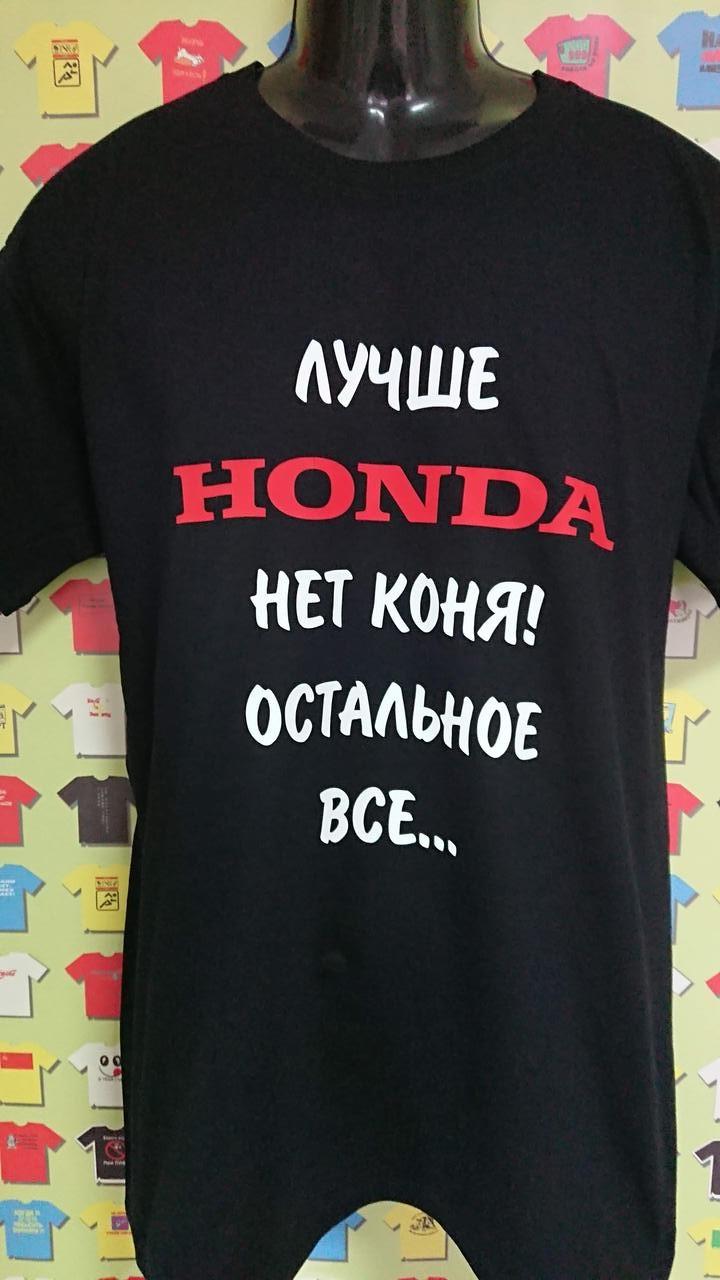 Футболка Honda - краще немає коня - чорна