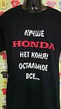 Футболка Honda - краще немає коня - чорна, фото 2