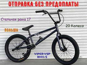 ⭐✅ Велосипед трюковый VSP ВМХ-5 20 Дюймов СИНИЙ Велосипед для разных трюков! БЕСПЛАТНАЯ ДОСТАВКА!