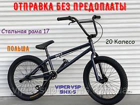 ⭐✅ Велосипед VIPER SUPER PLUS ВМХ-5 20 Дюймів СИНІЙ Велосипед для різних трюків! БЕЗКОШТОВНА ДОСТАВКА!