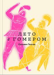 Книга Літо з Гомером. Автор - Sylvain Тессон, Таня Борисова (AdMarginem)