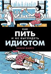 Книга Як пити і не виглядати ідіотом. Автор - Емілі Майлз (Олімп)