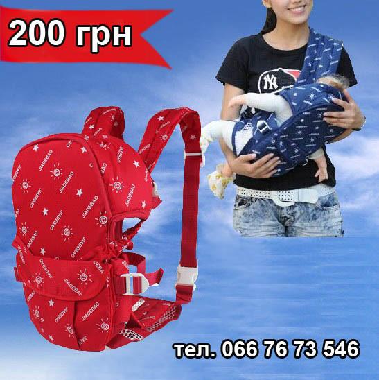 Рюкзак Jadebao. Сумка-Кенгуру для дітей. Рюкзак-переноска. Дитяче кенгуру.Слінг-рюкзак для дітей