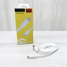 USB кабель Konfulon S32C Lightning 2 метра (Белый)