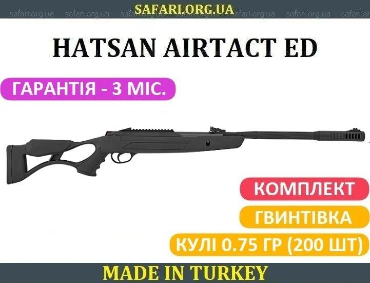 Пневматическая винтовка для охоты Hatsan Airtact ED Пневматическая воздушка Пневматическое ружье