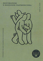 Книга Поговорим о болезни Паркинсона. Руководство для пациентов и их близких. Автор - Джон Вайн (Олимп)