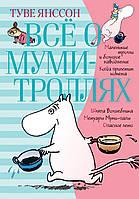 Всё о Муми-троллях (Книга 1) Туве Янссон «Всё о...»