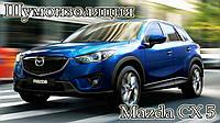 Материалы для Шумоизоляции Mazda CX 5 Insulation materials