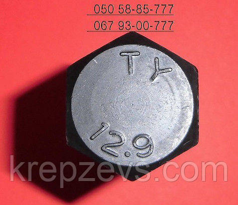 Болт М27 класс прочности 12.9, ГОСТ 7798-70, 7805-70, DIN 931, DIN 933  | Фотографии принадлежат предприятию ЗЕВС®