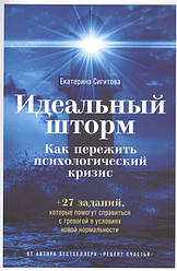Книга Ідеальний шторм. Як пережити психологічний криза. Автор - Катерина Сігітова (Альпіна)