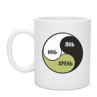 Сувенирные кружки и чашки с приколами  Инь Янь Хрень