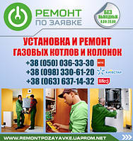 Ремонт газовых колонок Хмельницкий. Ремонт газовой колонки в Хмельницкому. Вызов газовщика.