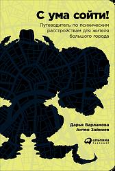 Книга З розуму зійти! Автор - Дарина Варламова (Альпіна)