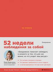 Книга Щоденники Вєдєнєєвої. 52 weeks. 52 тижня для спостереження за собою. Автор - Варвара Вєдєнєєва (Альпіна)