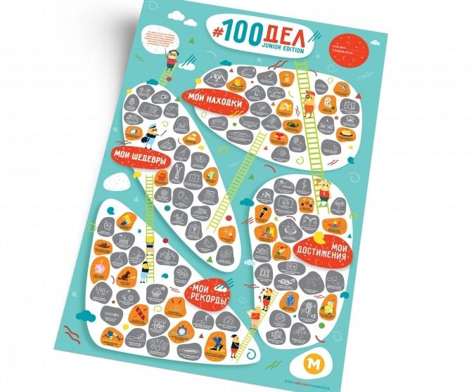 """Скретч-постер """"100 Дел"""" для детей"""