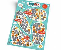 """Скретч-постер """"100 Дел"""" для детей, фото 1"""