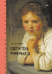 Книга Біографія мистецтва. Світло і тінь Рембрандта. Автор - Паскаль Бонафу (МІФ)