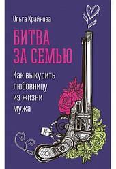 Книга Битва за сім'ю. Як викурити коханку з життя чоловіка. Автор - Ольга Крайнова (Альпіна)