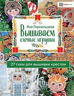 Вышиваем елочные игрушки. 27 схем для вышивки - Яна Горкальцева (978-5-907031-50-0)
