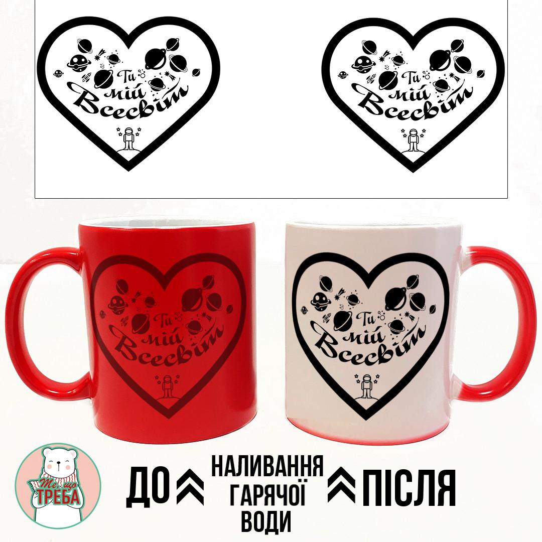 """Горнятко / чашка """"Ти мій всесвіт"""" Хамелеон ЧЕРВОНИЙ"""