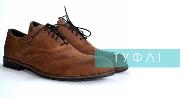 Купити чоловічі туфлі в інтернет магазині Badden.com.ua