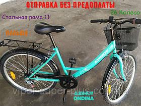 Городской велосипед Azimut Ondina 26 Бирюзовый Крылья, Багажник, Корзинка, 7 Скоростей, женской рамой