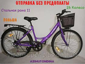 Городской велосипед Azimut Ondina 26 Сиреневый Крылья, Багажник, Корзинка, 7 Скоростей, женской рамой