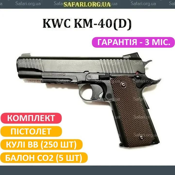 Пневматический пистолет KWC KM40(D) Colt M45 Пистолет пневмат Кольт М45