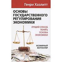 Основи державного регулювання економіки. Генрі Хазлитт .