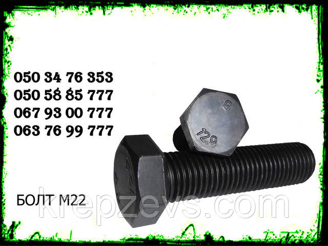 Болт М22 класс прочности 12.9, ГОСТ 7798-70, 7805-70, DIN 931, DIN 933  | Фотографии принадлежат предприятию ЗЕВС®