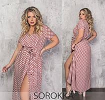 Женское длинное летнее платье-халат в горошек 50-52; 54-56