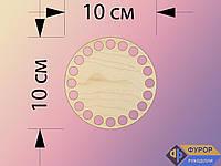 Круглое донышко для вязания 10 см, деревянное дно из фанеры для корзинок, сумки, люльки (ДДКР-10)