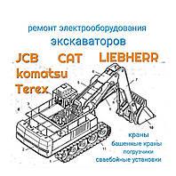 СПЕЦТЕХСЕРВИС+ - ремонт электрооборудования экскаваторов JCB CAT KAMATSU TEREX и др.