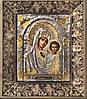 Икона Казанской Божьей Матери (4 вариант) 25 см * 21 см.