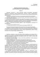 Разработка рабочих инструкций для строительных компаний