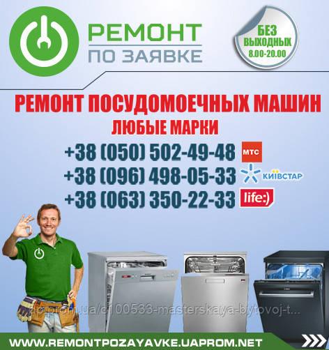 https://images.ua.prom.st/306201401_w800_h640_banner_remont_posuda_var_z.jpg