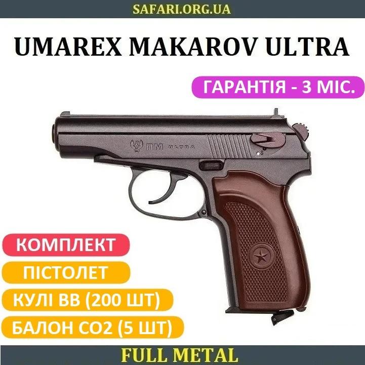 Пневматический пистолет Umarex Makarov Ultra Пневмат пистолет ПМ Пистолет пневмат Пневмат макаров