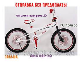Велосипед для різних трюків BMX VSP-20 Білий! Алюміній-Рама! НОВИЙ! Велосипед для стрибків!