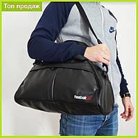 Спортивная сумка Reebok для фитнеса и тренировок Фитнес-сумка Рибок из эко кожи мужская женская