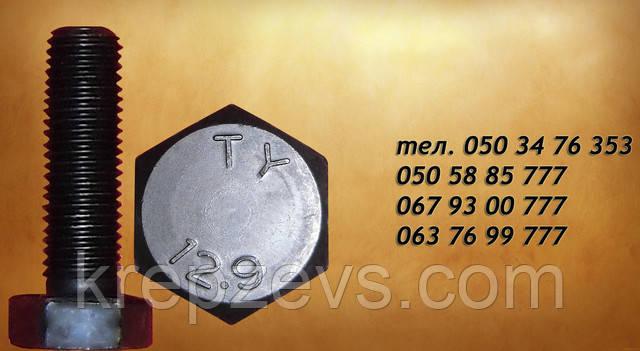 Болт М30 класс прочности 12.9, ГОСТ 7798-70, 7805-70, DIN 931, DIN 933    Фотографии принадлежат предприятию ЗЕВС®